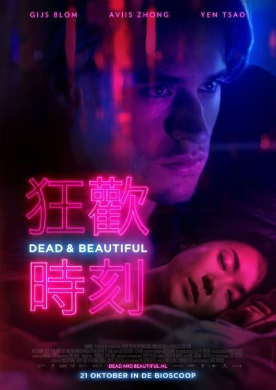 Dead & Beautiful (20 screens)